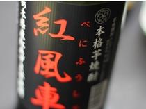 栃木県 芋焼酎