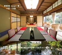 1F/数奇屋造り和室10畳+10畳 【醍醐の間】 庭の正面にあり、鯉を眺められます。