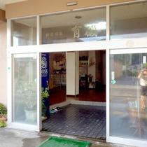 【玄関】ようこそいらっしゃいませ!家族経営の小さなお宿ですが、精一杯おもてなしさせていただきます♪
