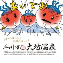 *大坊保養センター/イメージキャラクター