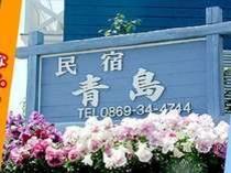 民宿青島:看板