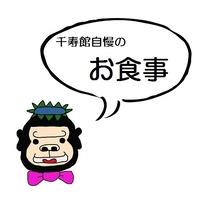 千寿館 北海道と伊豆の旨いもの♪