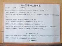 【海水浴注意書】百合が浜まで徒歩10分、赤崎海岸まで徒歩3分★