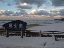 冬の琴引浜