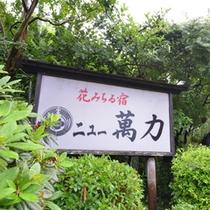 *地元栽培の食材にこだわった新潟の旬味に舌鼓。心和む家庭的なおもてなしが嬉しい癒しの湯宿。