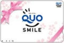 QUOカード\1,000-付きプラン