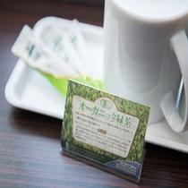 客室:オーガニック緑茶