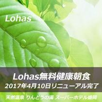 Lohas無料健康朝食【2017年4月10日リニューアル完了】