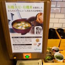 味噌汁サーバー【2017年4月10日リニューアル完了】