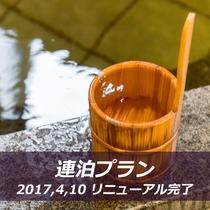 連泊プラン【2017年4月10日リニューアル完了】