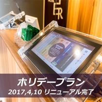 【ホリデープラン*現金精算特典】2017年4月10日リニューアル完了