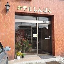 *外観/北見の街で古くから親しまれているビジネスホテルです。