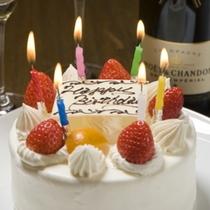 記念日・誕生日にはケーキでお祝いを…