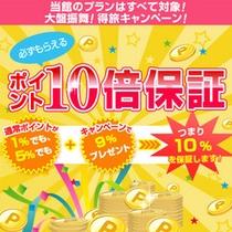 【得旅キャンペーン】エントリーするだけでスーパーポイント10倍保証!
