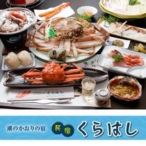 松葉ガニ大満足コース