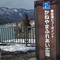 【周辺観光】奥会津ビューポイント(かねやまふれあい広場)