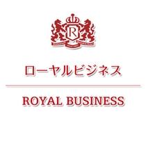 ローヤルビジネス