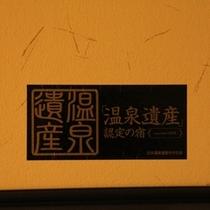 日本温泉遺産を守る会の「日本温泉遺産」に認定されました