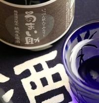 日本酒(うまい助)