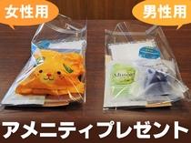 【アメニティプレゼント】入浴剤・マスク・リラックスシート・マウスウォッシュ等