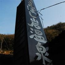 えぼし岩温泉