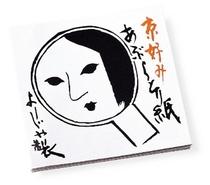 よーじや製あぶらとり紙(女性限定)