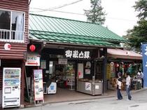 御岳山頂駅