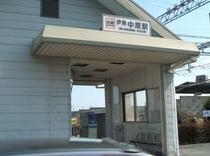 伊勢中原駅