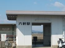 JR六軒駅