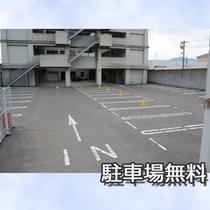 広々無料駐車場