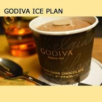 ゴディバアイスプラン