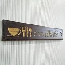 *1Fグリルウラガ/朝食サービスはこちらのレストランへお越し下さい♪7:00〜9:00