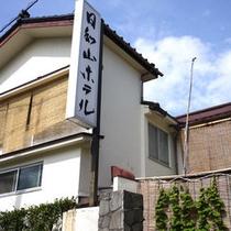 *【外観】昔ながらの良さが光る、昭和が息づく人情宿「日和山ホテル」へようこそ!