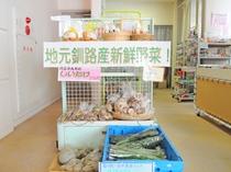 【売店】釧路産の野菜も販売しております