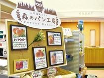 【館内】森のパン工房では、現地でパンを焼きフロントで販売しています