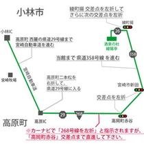 *<小林ICから>当館までの道のり※途中、カーナビが違うルート示す場合がある為、必ずご確認下さい