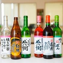 【体験スペース】世界にひとつだけのオリジナルワイン・焼酎です。