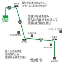 *<宮崎西ICから>当館までの道のり