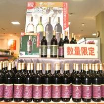 数量限定 専用品種ワイン(酒泉の杜限定)
