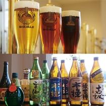 *【無料試飲メニュー】雲海酒造こだわりのお酒を豊富にラインナップ。地ビールやワイン、焼酎など。