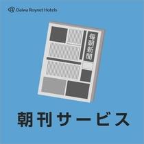 朝刊サービス プラン