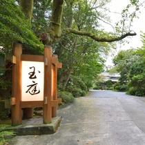*外観/「玉のような美しい庭」のある旅館という意味で名付けられました。