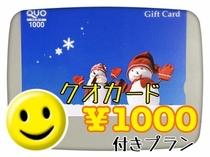 クオ1000円付プラン