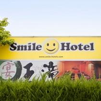 スマイルホテル看板