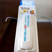 タクシーサービス