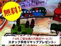 【7月-8月限定】スタッフ手作りマッププレゼントキャンペーン♪