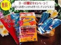 【3月-4月限定】 ♪♪沖縄紅型ハンカチor手作り珊瑚ネックレス プレゼントキャンペーン♪♪