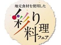 彩り料理フェアロゴ