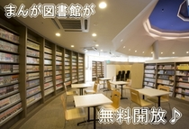 まんが図書館【スパ施設】