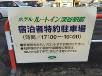 平面駐車場(提携コインパーキング)